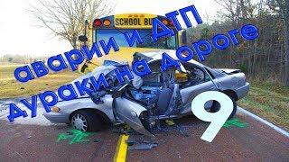 аварии и ДТП дураки на дороге 9