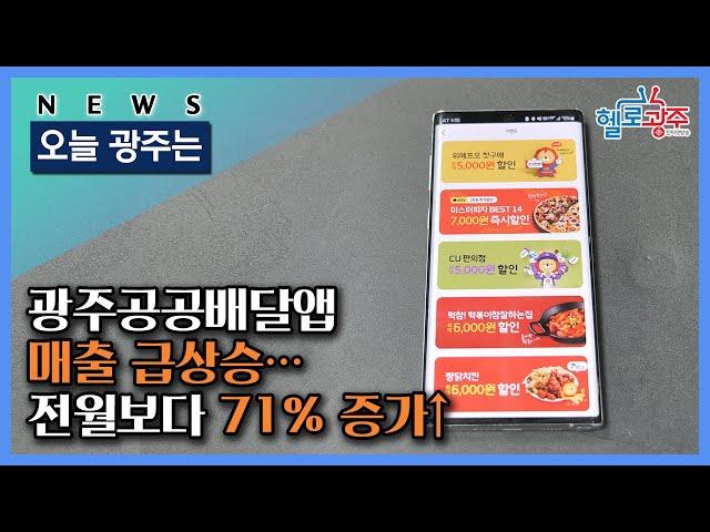 광주공공배달앱 매출 전월 대비 71% 증가