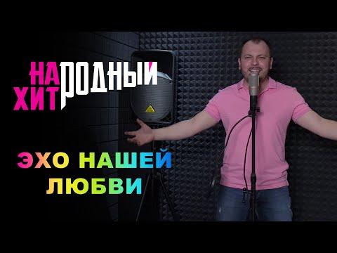 ПЕСНЯ НА 15 ЛЕТ СОВМЕСТНОЙ ЖИЗНИ/Народный Хит