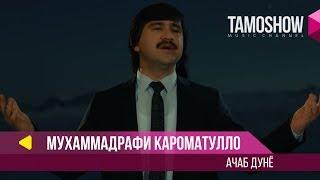 Мухаммадрафи Кароматулло - Ачаб дунё (Клипхои Точики 2018)