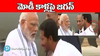 AP CM YS Jagan tries to touch PM Narendra Modi foot at Renigunta Airport