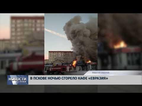 Новости Псков 13.07.2018 # В Пскове ночью сгорело кафе «Евразия»