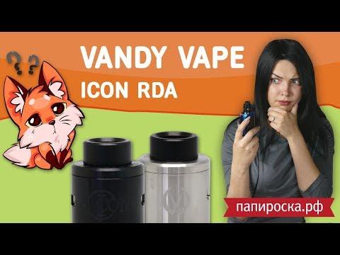 Vandy Vape Icon - обслуживаемый атомайзер для дрипа - видео 1