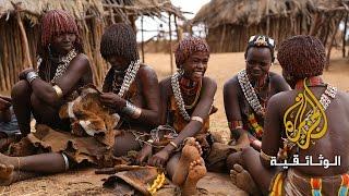 تحميل اغاني إثيوبيا على الأقدام - ح.8 قبائل الهمر MP3