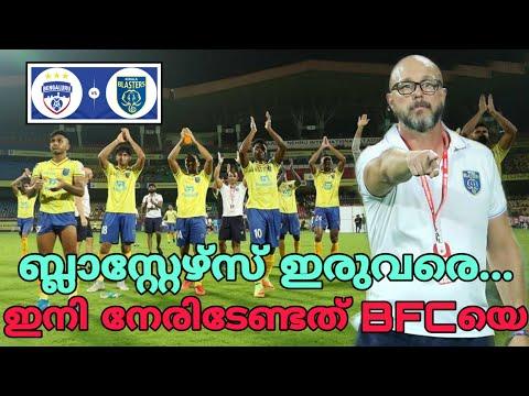 Kerala Blasters vs Bengaluru FC   ബ്ലാസ്റ്റേഴ്സ് ഇതുവരെ