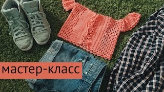 Мастер-класс 🔆 Вязаный топ-корсет 🔆 #kotikova_topcorset | крючком