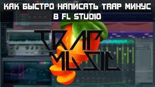 Как быстро написать TRAP минус в FL Studio