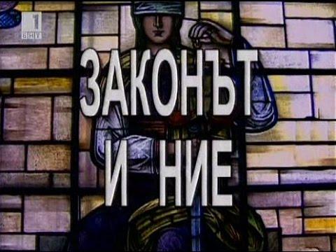 Законът и ние: Валери Първанов