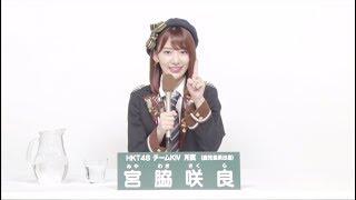 HKT48TeamKIV副キャプテン[ViceCaptain]宮脇咲良SAKURAMIYAWAKI