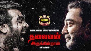 BREAKING: Vijay Sethupathi's Role in Kamal's Thalaivan Irukkindran Revealed | inbox