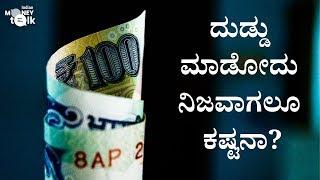 Money for a Fashion Designer   Indian Money Talk Kannada   EP 01