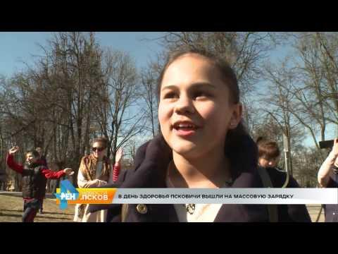 Новости Псков 10.04.2017 # Акция «зарядка для всех»