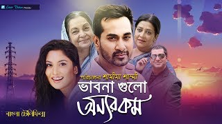 Vabna Gulo Onnorokom | Bangla Natok | Shajal Noor,  Suborna Mustafa, Srabonti, Mahfuz Ahmed