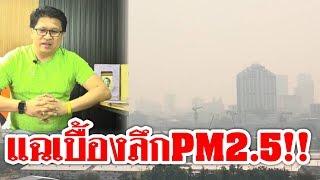 3946 #แฉเบื้องลึก PM2.5 !! ใครวางเพลิงเผา หวังผลการเมือง