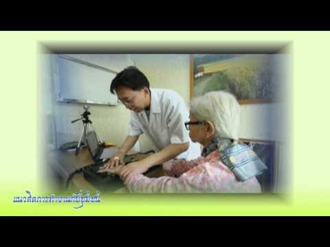 Neurodermatitis และต่อมไทรอยด์