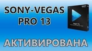 Как активировать Sony Vegas Pro 13 ? Ответ здесь !