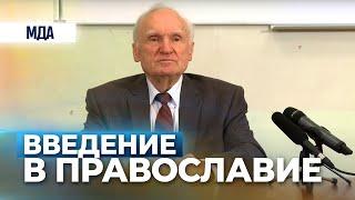 Введение в Православие (МПДА. Богословские курсы, 2017.01.08) — Осипов А.И.