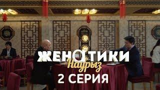 Женатики в Наурыз - 2 серия