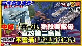 共軍自曝轟20可獵殺美航母+直攻第二島鏈