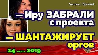 Пинчу забрали с проекта!  Савкина шантажирует оргов!  Новости ДОМ-2 на 24 марта 2019