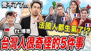 台灣人的這5件事讓法國人覺得hen奇怪!🇹🇼🇫🇷🤯😱THE 5 WEIRDEST THING ABOUT TAIWANESE PEOPLE