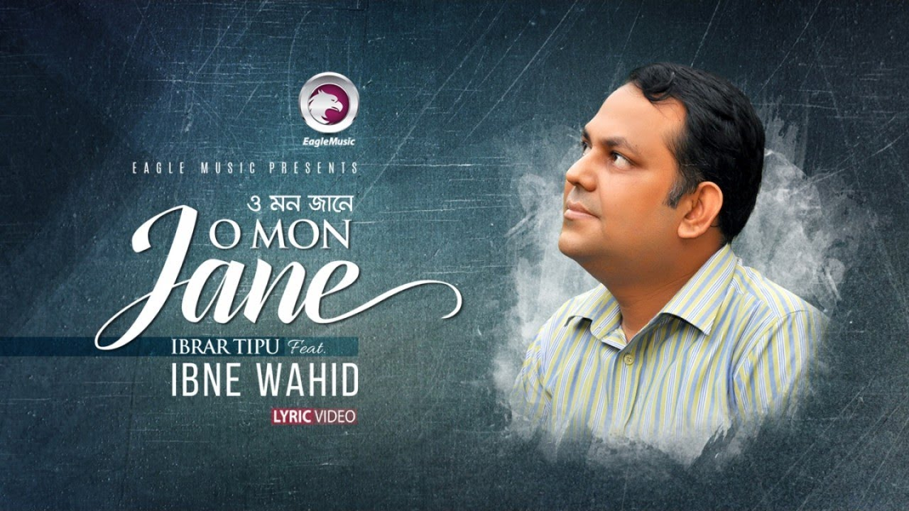 O Mon Jane | Ibrar Tipu ft. Ibne Wahid | ও মন জানে | Bangla Song | 2017  downoad full Hd Video