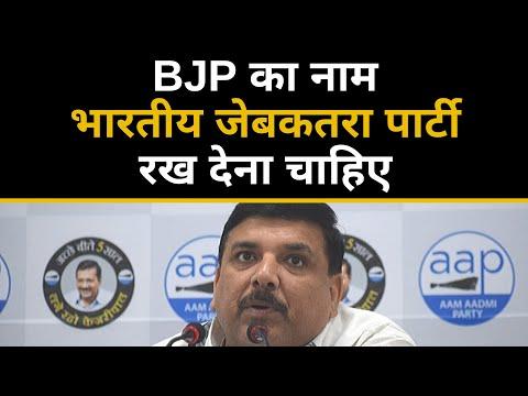 BJP का नाम भारतीय जेबकतरा पार्टी रख देना चाहिए :- संजय सिंह