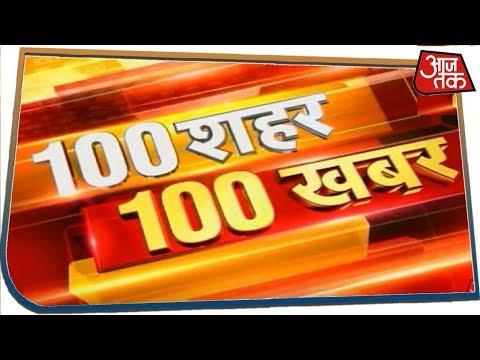 आपके शहर आपके प्रदेश की 100 बड़ी खबरें रफ्तार से | 100 Shahar 100 Khabar | Jan 14, 2020