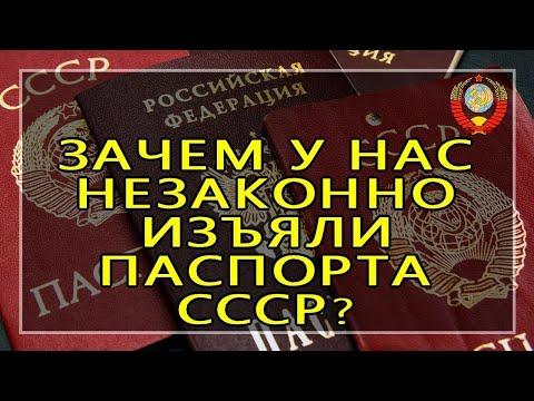 Механизм обмана граждан через изъятие паспортов СССР (Часть 1)
