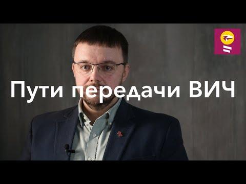 Пути передачи ВИЧ - Данила Коннов // иглы и шприцы, оральный, анальный, вагинальный секс