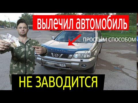 ОЖИВЛЕНИЕ АВТОМОБИЛЯ NISSAN X-TRAIL 16