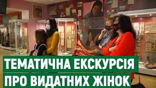В краеведческом музее рассказали о «Выдающихся женщинах Николаевщины»