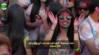 Myanmar Colour Festival 2016 In People Park, Yangon