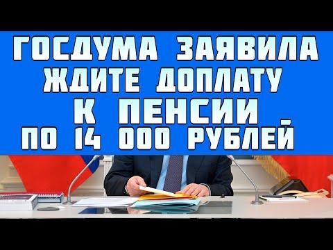 Госдума заявила доплата к пенсии работающим и не работающим пенсионерам по 14 000 рублей с 1 января