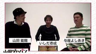 山田ジャパン山田能龍×いしだ壱成×与座よしあきスペシャルインタビュー!第2弾!