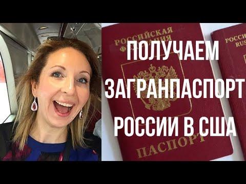 Как оформить загранпаспорт Российской Федерации в США
