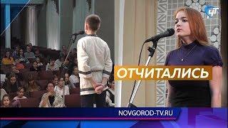 Новгородские школьники устроили литературный вечер в ДК имени Васильева