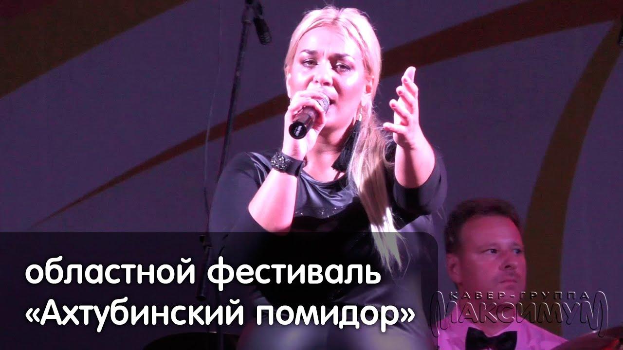 Оксана Пономарёва и кавер-группа «Максимум» — областной фестиваль «Ахтубинский помидор» (2016.09.03)