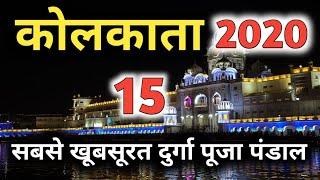 TOP 15 DURGA PUJA PANDAL IN KOLKATA 2020 !!! | ये हैं कोलकाता के 15 सबसे खूबसूरत दुर्गा पूजा पंडाल  IMAGES, GIF, ANIMATED GIF, WALLPAPER, STICKER FOR WHATSAPP & FACEBOOK
