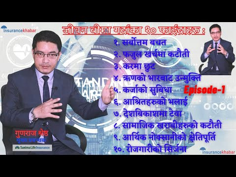 जीवन बीमा गर्दाका १० फाईदाहरु, बुझिराख्नुहोस नत्र पछुताउनुपर्ला !!! Insurance Shikshya- Episode -1