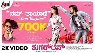 Sugarless Nam Thayane Video Song 4K | Pruthvi Ambar|Priyanka Thimmesh |J.Anoop Seelin| Shashidhar.KM