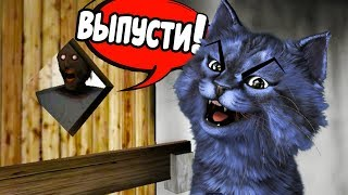 ЗАПЕР БАБУЛЮ В БАНЕ! / БАБУЛЯ / GRANNY Horror Mobile Game