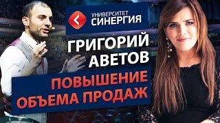 Повышение объёма продаж с Григорием Аветовым (