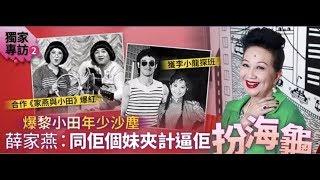【大粵網•香港】薛家燕老點黎小田扮龜