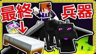 Minecraft  茶杯Ep222 擊敗終界龍的最終兵器!!!