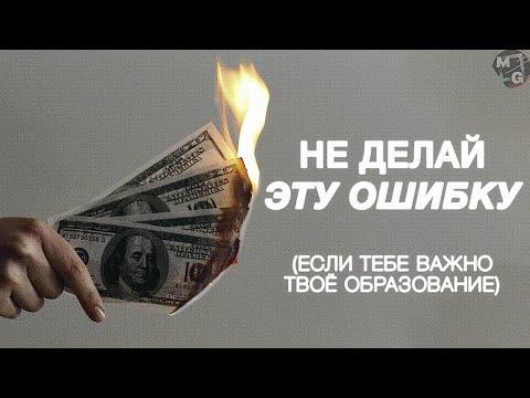 ПОЧЕМУ НЕ СТОИТ ПОЛУЧАТЬ ВЫСШЕЕ ОБРАЗОВАНИЕ В РОССИИ [7 САМЫХ ГЛАВНЫХ МИНУСОВ]