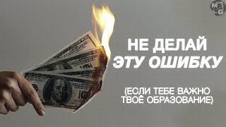ПОЧЕМУ НЕ СТОИТ ПОЛУЧАТЬ ВЫСШЕЕ ОБРАЗОВАНИЕ В РОССИИ? [7 САМЫХ ГЛАВНЫХ МИНУСОВ]