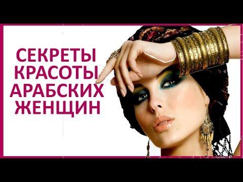 🔴  СЕКРЕТЫ КРАСОТЫ АРАБСКИХ ЖЕНЩИН, КОТОРЫЕ НУЖНО ЗНАТЬ ВСЕМ  ★ Women Beauty Club