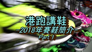 2018年賽鞋簡介 Part 1 (Tartherzeal 6 & Skysensor Glide 4) @港跑講鞋
