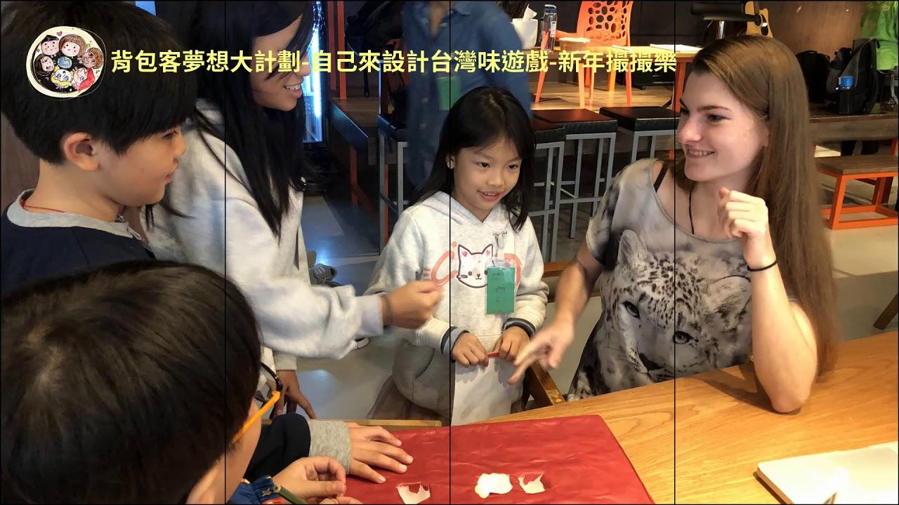 2019國小夏令營 - 兒童背包客夢想大計劃 15